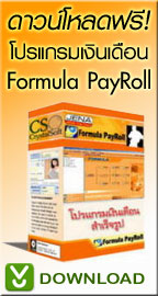 ��ǹ���Ŵ ��� ����� �Թ��͹ Formula PayRoll free Download